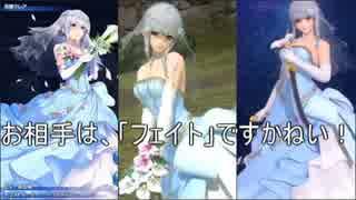 【SOA】ウェディングイベント - 花嫁クレア