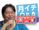 第84位: #235【高画質】 岡田斗司夫ゼミ『月一 Q&A』