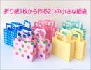 1枚の折り紙から作る2つの小さな紙袋