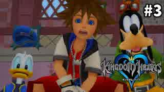 【実況】KINGDOM HEARTS HD版 実況風プレイ part3