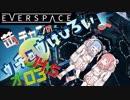 【EVERSPACE】茜ちゃんの宇宙は広いよ オマケ3(14.5)