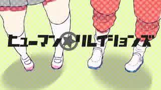 【鏡音リンレン】ヒューマン☆リレイションズ【オリジナル曲】