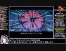 【ゆっくり実況】フロントミッション5thをねっとりプレイ 全16/17話