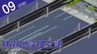 (Simutrans)横瀬地峡埋立記 09(37話)
