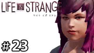 Life Is Strange 【実況】 #23