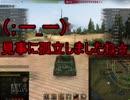 【WoT】ゆっくりテキトー戦車道 O-I編 第152回「目つぶって...