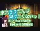 【Hearthstone】東北きりたんは負けたくないっ!10