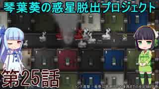 琴葉葵の惑星脱出プロジェクト 第25話【Ri