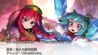 【東方アレンジ】少女の見た幻想の空 〜 From Endress Sky【悠久の蒸気機関】 thumbnail