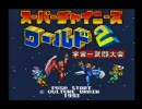 スーパーチャイニーズワールド2凡人プレイpart1