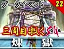 【ミンサガ 3周目】特殊エンドを目指す!全力で楽しむミンサガ実況 Par22