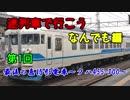 【迷列車で行こう なんでも編】第一回 最後の急行形電車~クハ455-700~