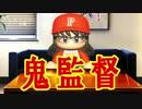 【パワプロ2018】最弱チームから日本一を目指すよpart19【ゆっくり実況】