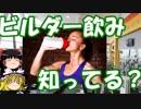 【ゆっくり解説】 05 ビルダー飲みって何?詳しく解説!