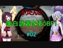 【BF1】リロード癖が治らないきりたんが面白武器を使うbattlefield1 #02 【ボイ...
