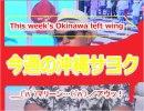 【沖縄の声】大阪で震度6の地震発生/虐待