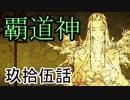 【神咒神威神楽 曙之光】 歪んだ世界の真実に迫る 玖拾伍話