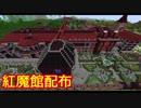 【Minecraft】5年かけた紅魔館配布 サバイバルワールド紹介【ゆっくり実況】