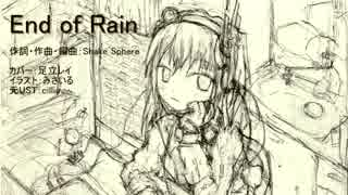 【足立レイ】 End of Rain 【UTAUカバー】
