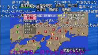 大阪府北部地震NHK地震速報(ニコニコ実況