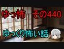 【ゆっ怖】ゆっくり怖い話・その440【怪談】