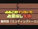 【番外編 最終回#11】はみ出しよゐンディー 「エンディングトーク」【よゐこのイン...