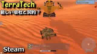 パネキット風ゲーム TerraTech #2