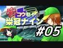 【パワプロ2018】新コウセイの栄冠ナイン #05【京町セイカ&水奈瀬コウ】