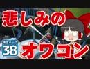 【Planet Coaster 】ようこそ! 博士パークへ! #38【ゆっくり実況】