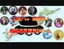 【MUGEN】正義vs侵略者!都道府県陣取りゲーム OP