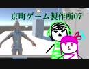 【unity】京町ゲーム製作所~07~【VOICEROID】白熱Blenderの回
