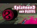 【splatoon2オクト】ゆめみるタコはメトロをすすむ【実況】 part5