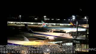 東海道交通戦争 最終章 未来への戦い④