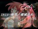 【CUL】IRIS-慟哭ノ機械少女-