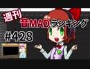 週刊音MADランキング #428 -6月第3週