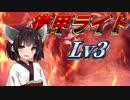 【VOICEROID実況】新戦術!徹甲ライトLv3【MHW】