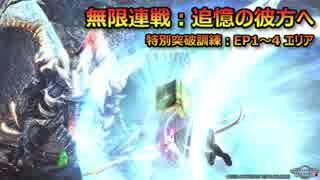 【PSO2】のんびりアークス活動記 Part33-E【追憶の彼方へ:Hr】