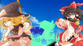 【東方遊戯王】東方雑魚録~万丈目サンダーがが幻想入り~Lv.2デュエルはパワーだぜ!サイバー・エンド・ドラゴン咆哮! thumbnail