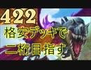 【Hearthstone】ハンター☆part98【実況】