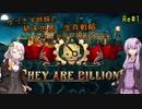 【They are billions】ゆづきず姉妹の終末世界生存戦略 Restart:1【160%】