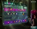 【実況】Splatoon2 オクトな日々 1日目【Splatoon2】