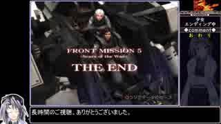 【ゆっくり実況】フロントミッション5thをねっとりプレイ 全17/17話