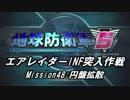【地球防衛軍5】エアレイダーINF突入作戦 Part46【字幕】