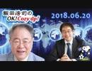 【高橋洋一】飯田浩司のOK! Cozy up! 2018.06.20