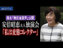 《完全版》安倍昭恵夫人〝独演会〟 森友「無反省音声」公開