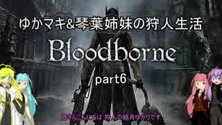 【Bloodborne】 ゆかマキ&琴葉姉妹の狩人