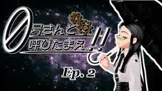 【Stellaris】ゼロ号さんと呼びたまえ!! Episode 2 【ゆっくり・その他実況】