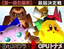 【幻想杯】64スマブラCPUトナメ実況【最弱決定戦】