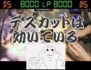 アクションデュエってみた 【遊戯王】 turn1