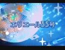 レディGO! エリエール35号 (from 1st ALBUM 『PLAY START...